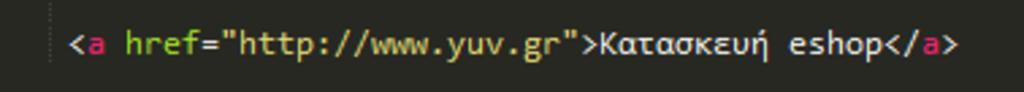 www.yuv.gr κατασκευή eshop