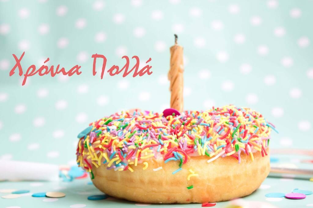 Ευχές για γενέθλια - Χρόνια πολλά!