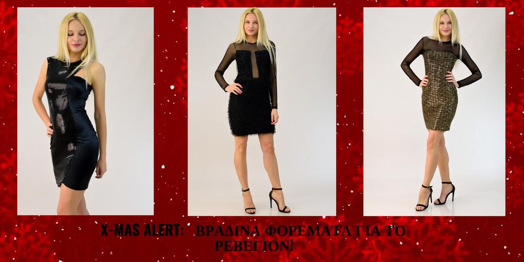 X-mas alert: 5 βραδινά φορέματα για το ρεβεγιόν!